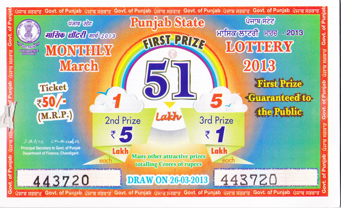 punjab-state-monthly-lottery